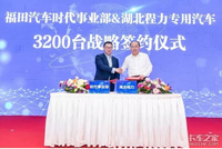 Foton&Forland Marketing department and CLW group held 3200 Units Chassis Direct Supply Partner Signing Ceremony in Xiamen